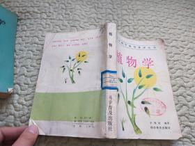 植物学 【一版一印】