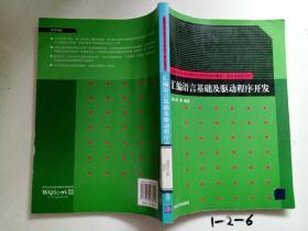 汇编语言基础及驱动程序开发(普通高校本科计算机专业特色教材精选.算法与程序设计)