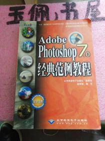 Adobe Photoshop  7.0经典范例教程(含盘)
