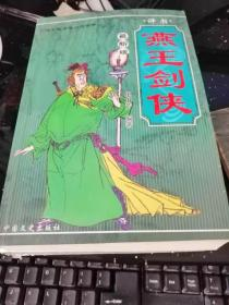 评书 燕王剑侠   最新版