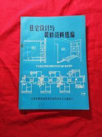 住宅设计与装修资料选编(16开)