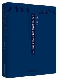 1996-2017北京大学图书馆新藏金石拓本菁华(续编)