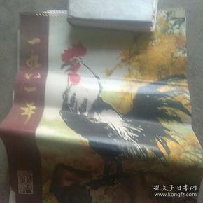 1981年年历,新中国(50年代宣传画12张,如图)