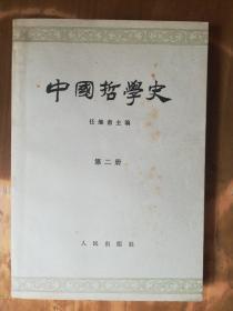 中国哲学史(第二册)两汉魏晋南北朝部分(1版4印)