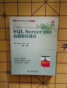 SQL Server 2005高级程序设计