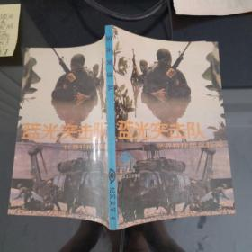 《蓝光突击队——世界特种部队秘闻》