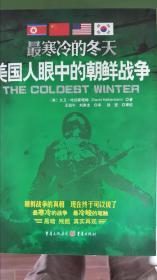 最寒冷的冬天-美国人眼中的朝鲜战争
