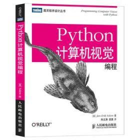 Python计算机视觉 正版 Jan Erik Solem,朱文涛 9787115352323