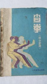 查拳(综合套路)