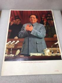 人民画报毛主席在九大8k宣传画
