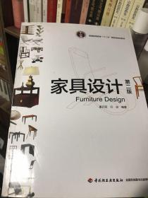 """家具设计(第二版)/""""十二五""""普通高等教育本科国家级规划教材"""