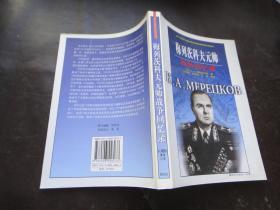 梅列茨科夫元帅战争回忆录