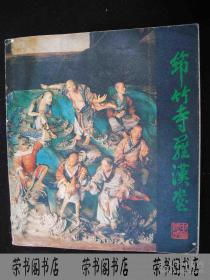 1979年出版的-----四方本----五百罗汉塑像---【【筇竹寺罗汉堂】】--全图片----稀少