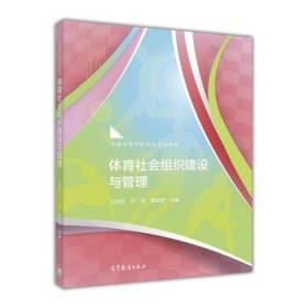 体育社会组织建设与管理 王凯珍,汪流,戴俭慧 9787040466829