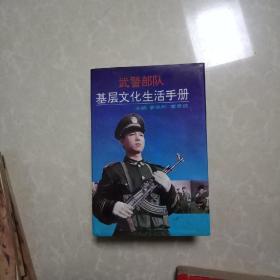 武警部队基层文化生活手册