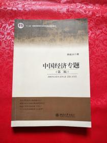 中国经济专题  第二版