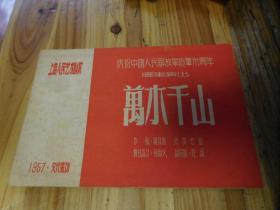1957年上海人民艺术剧院 庆祝中国人民解放军建军三十周年演出 红色话剧 《 万水千山 》