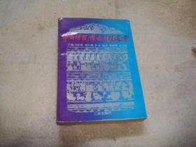中国传统谋略智慧通书