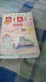 儿童文学2010第三季合订本(上)经典版