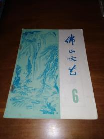 佛山文艺  1981年第6期   (1981年12月出版,总第33期)