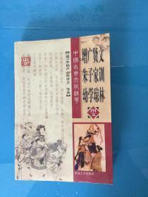 中国古典文学精粹--增广贤文 朱子家训 幼学琼林
