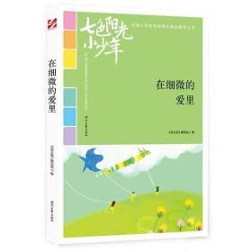 七色阳光小少年(全国小学生校园美文精品集萃丛书):在细微的爱里