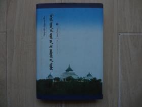 蒙古民歌的程式化研究(蒙古文).