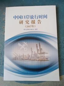 中国口岸放行时间研究报告(2017年)