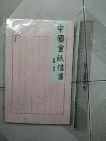 中国宣纸信笺  尺寸图为准