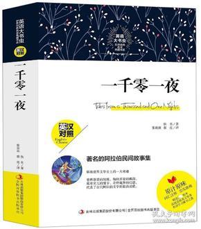 一千零一夜(英汉对照)/英语大书虫世界经典名译典藏书系