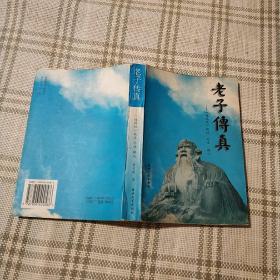 老子传真:《道德经》校注·今译·解说