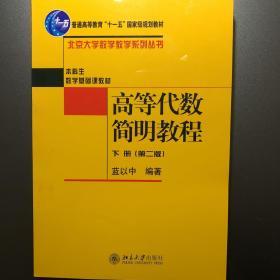 高等代数简明教程(下册):第2版