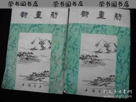 1992年出版的-----两本一套----中国书店全图片影印本----【【诗画舫】】----少见