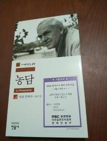 韩文版世界名著 29,