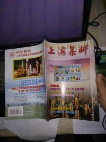 上海集邮2000年第12期(双月刊,)