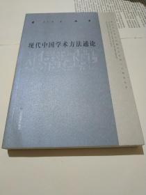 现代中国学术方法通论