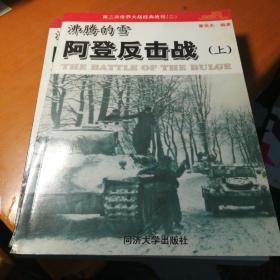 第二次世界大战经典战役(二)沸腾的雪-阿登反击战