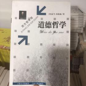 西方哲学馆丛书