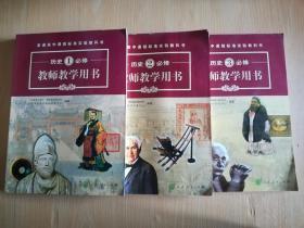 普通高中课程标准实验教科书 历史 必修 教师教学用书【全套3本 2007年版 人教版】