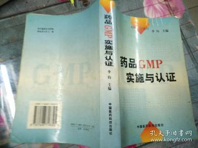GMP培训教材:药品GMP实施与认证
