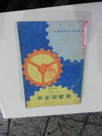 能源经济学(馆藏书)