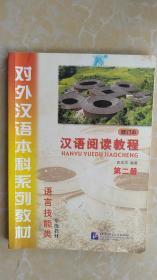 对外汉语本科系列教材:汉语阅读教程(第2册)(修订版)