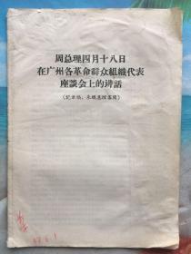 文革文献《周恩来总理4月18日在广州各革命群众组织代表座谈会上的讲话》1967年