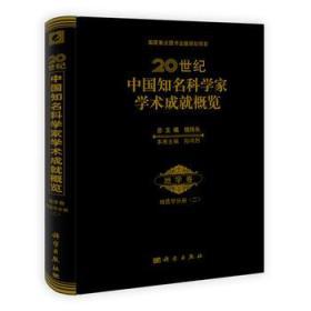 20世纪中国知名科学家学术成就概览:地学卷:地质学分册2