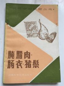 腌腊肉.肠衣.猪鬃/ 詹存崃著 江苏科学技术出版社 正版旧书