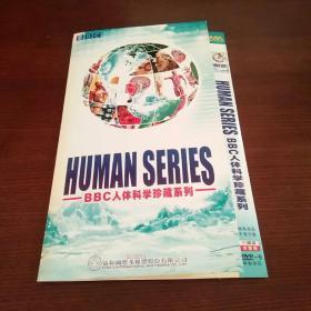 BBC人体科学珍藏系列  完整版三碟装