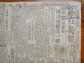 1945年 华北新报 第424号 八开一张,共2版