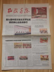 书法导报2014.11.12第46期(本期28版)