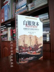 《白银资本:重视经济全球化中的东方》中央编译出版社(两版/两印)