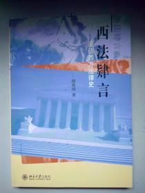 西法肄言——漫话西方法律史